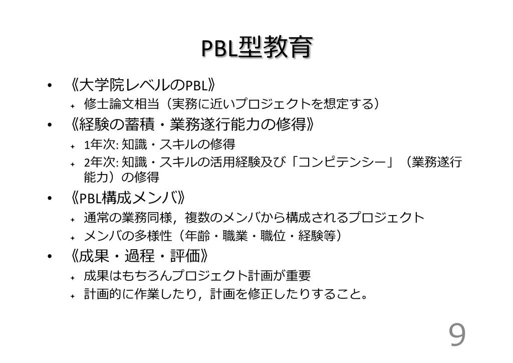 PBL型教育 • 《⼤大学院レベルのPBL》  ª 修⼠士論論⽂文相当(実務に近い...