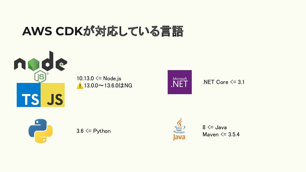 AWS CDKが対応している言語 10.13.0 <= Node.js ⚠13.0.0〜13...