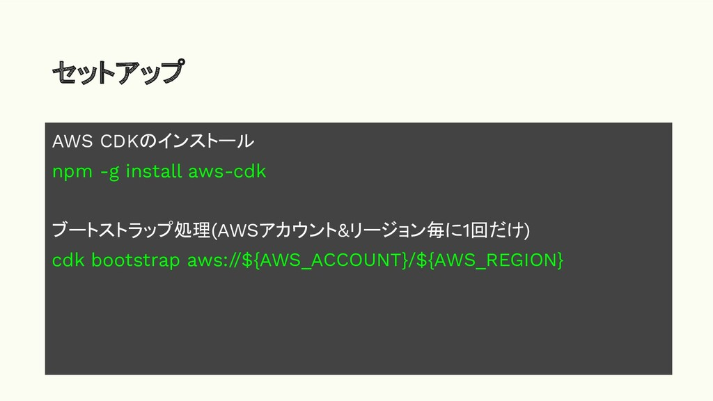 AWS CDKのインストール npm -g install aws-cdk ブートストラップ処...