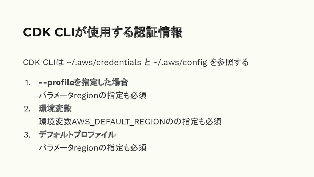 CDK CLIは ~/.aws/credentials と ~/.aws/config を参照す...