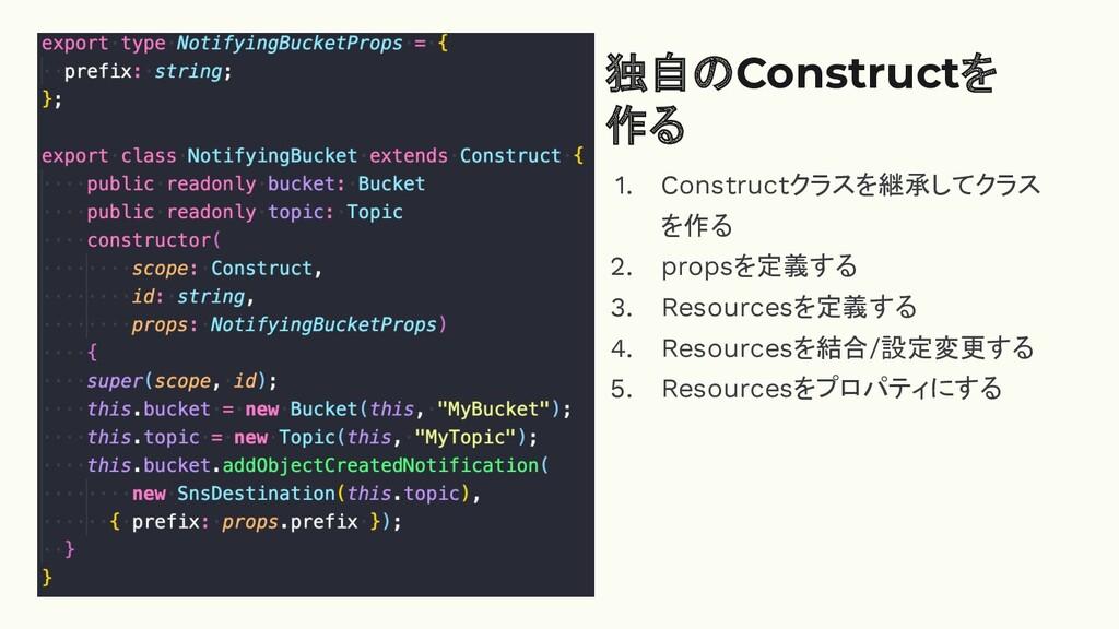 独自のConstructを 作る 1. Constructクラスを継承してクラス を作る 2....