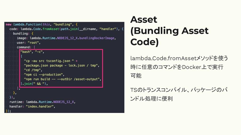 Asset (Bundling Asset Code) lambda.Code.fromAss...