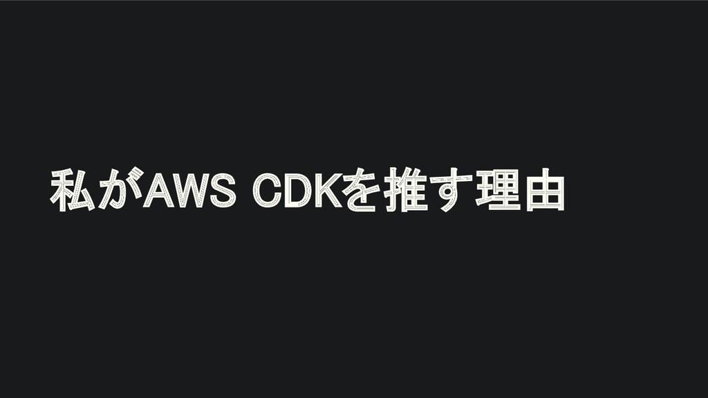 私がAWS CDKを推す理由