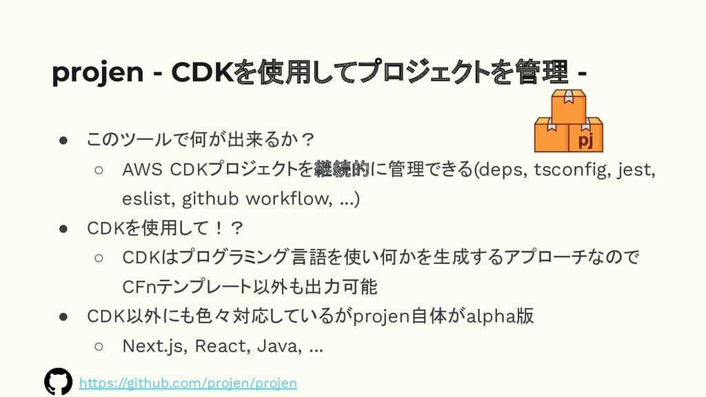 ● このツールで何が出来るか? ○ AWS CDKプロジェクトを継続的に管理できる(deps,...