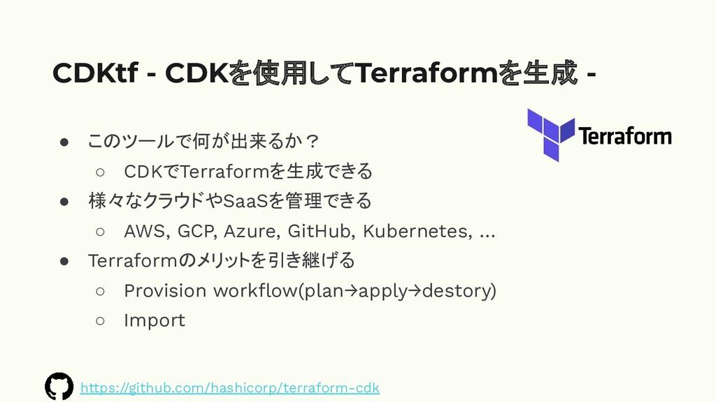 ● このツールで何が出来るか? ○ CDKでTerraformを生成できる ● 様々なクラウド...