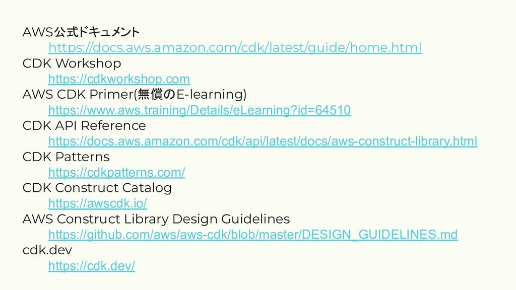 AWS公式ドキュメント https://docs.aws.amazon.com/cdk/lat...