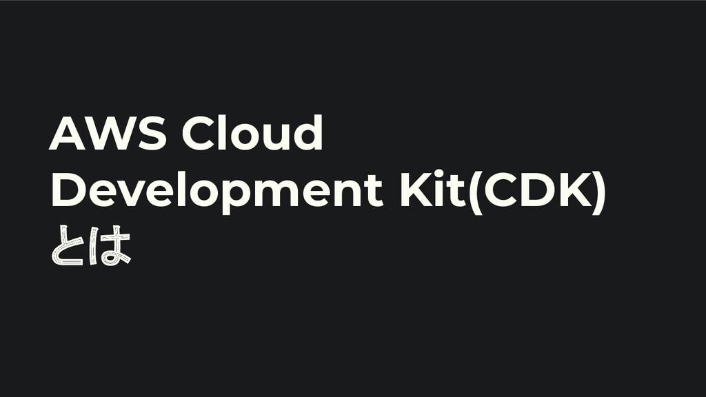 AWS Cloud Development Kit(CDK) とは