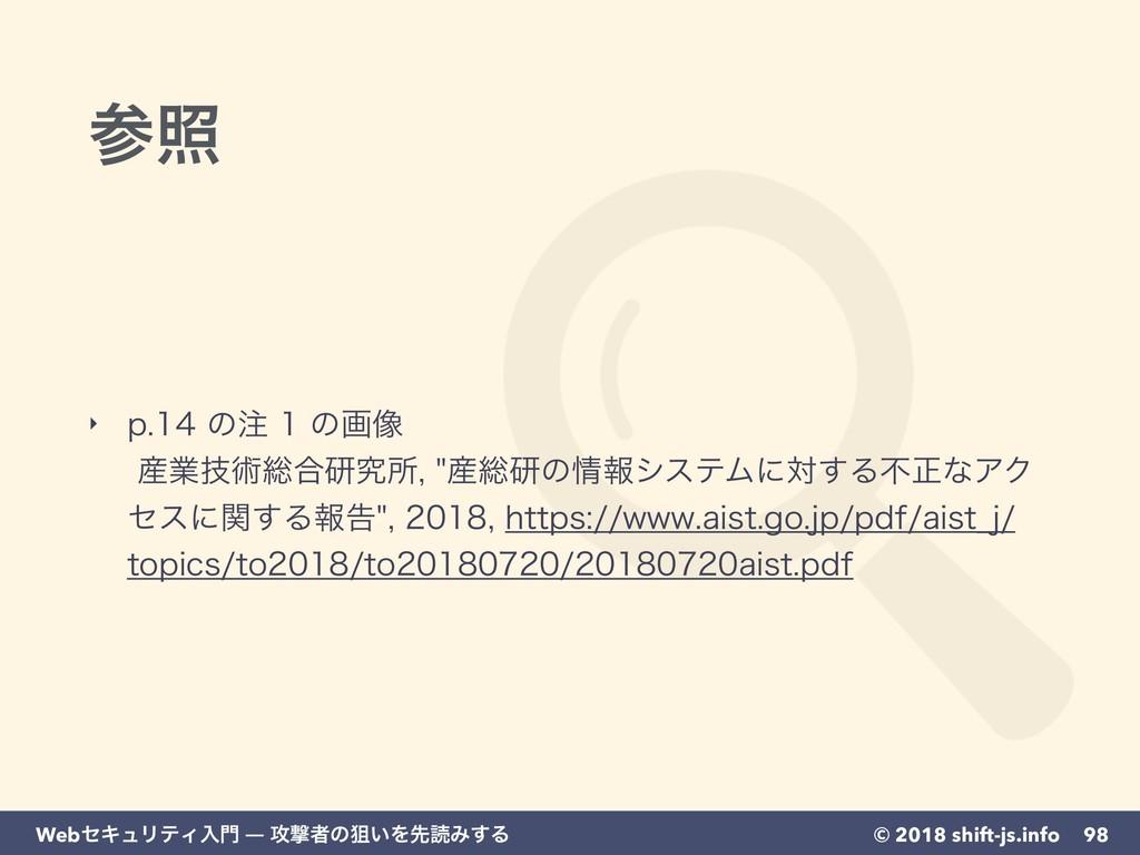 © 2018 shift-js.info WebηΩϡϦςΟೖ ― ߈ܸऀͷૂ͍ΛઌಡΈ͢Δ...