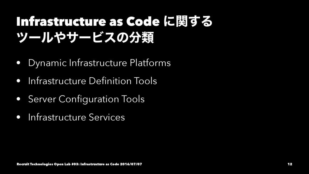 Infrastructure as Code ʹؔ͢Δ πʔϧαʔϏεͷྨ • Dynam...