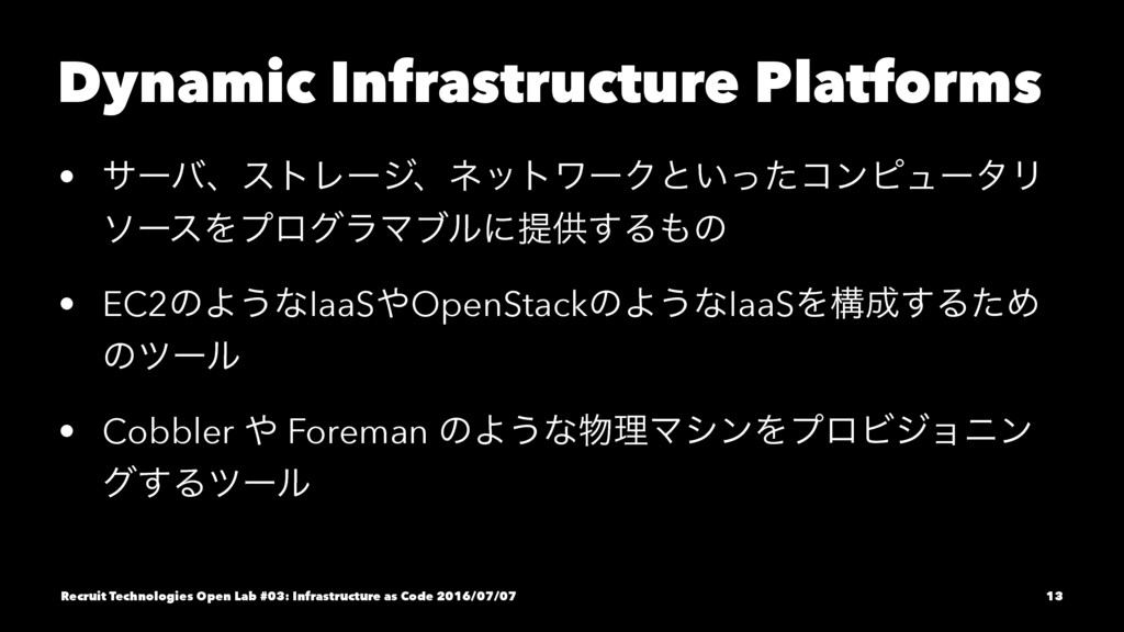 Dynamic Infrastructure Platforms • αʔόɺετϨʔδɺωο...