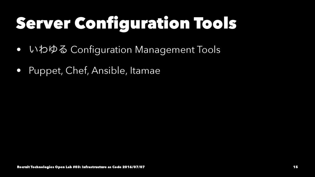 Server Configuration Tools • ͍ΘΏΔ Configuration ...