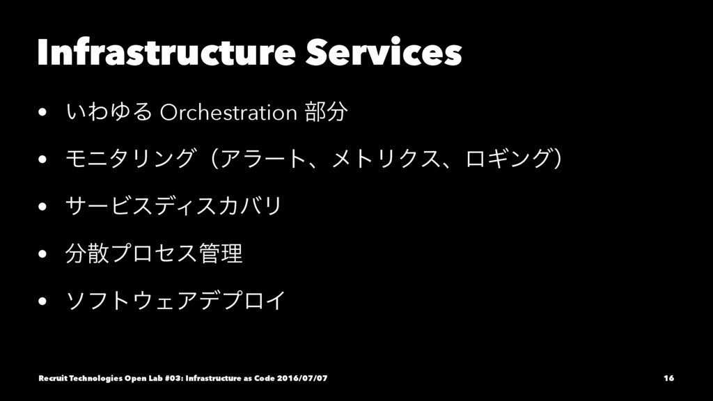 Infrastructure Services • ͍ΘΏΔ Orchestration ෦෼...