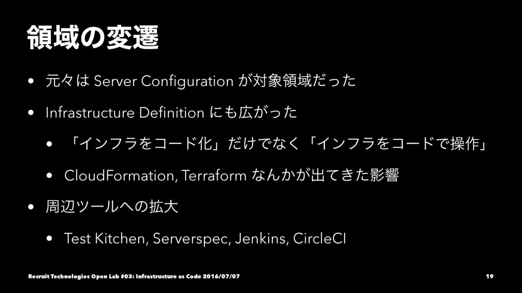ྖҬͷมભ • ݩʑ Server Configuration ͕ରྖҬͩͬͨ • Infr...