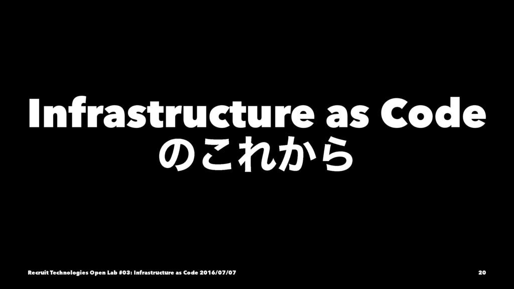 Infrastructure as Code ͷ͜Ε͔Β Recruit Technologi...