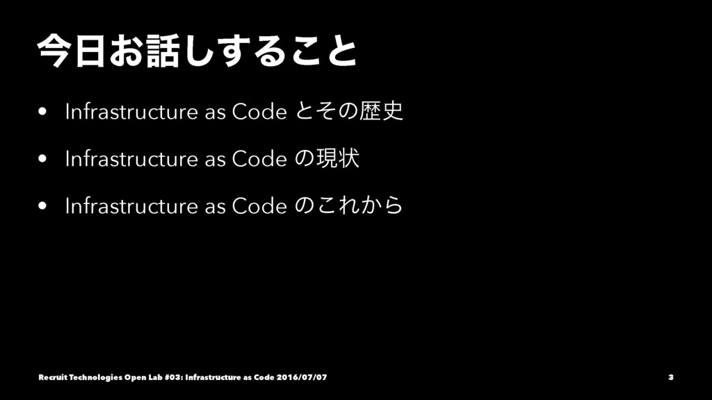 ࠓ͓͢͠Δ͜ͱ • Infrastructure as Code ͱͦͷྺ • Infr...