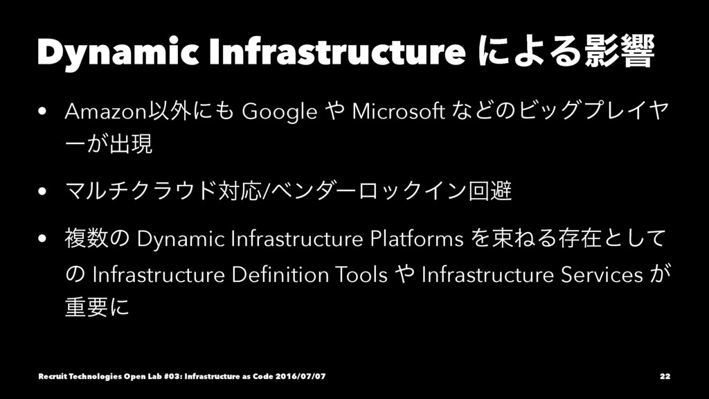 Dynamic Infrastructure ʹΑΔӨڹ • AmazonҎ֎ʹ Googl...