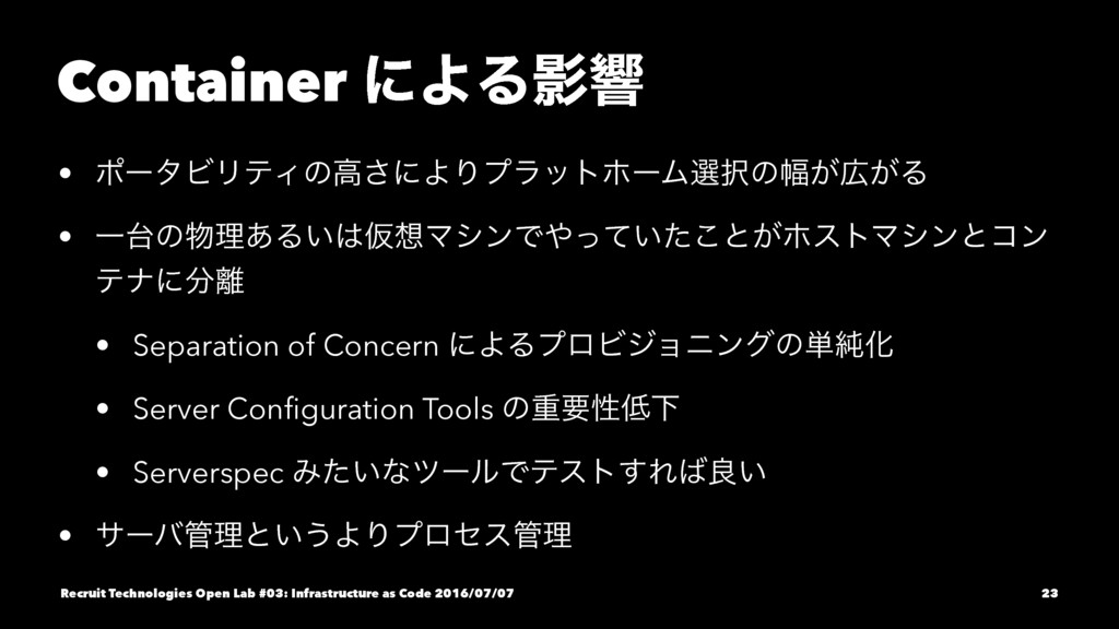 Container ʹΑΔӨڹ • ϙʔλϏϦςΟͷߴ͞ʹΑΓϓϥοτϗʔϜબͷ෯͕͕Δ ...