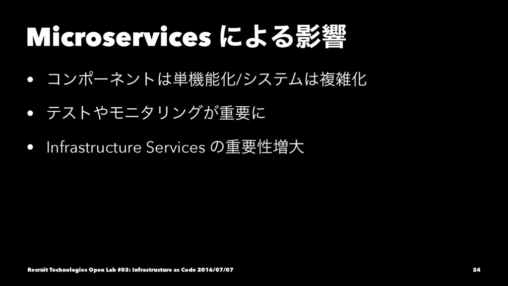 Microservices ʹΑΔӨڹ • ίϯϙʔωϯτ୯ػԽ/γεςϜෳԽ • ς...