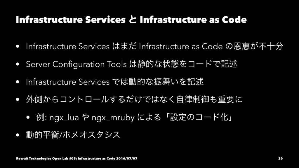 Infrastructure Services ͱ Infrastructure as Cod...