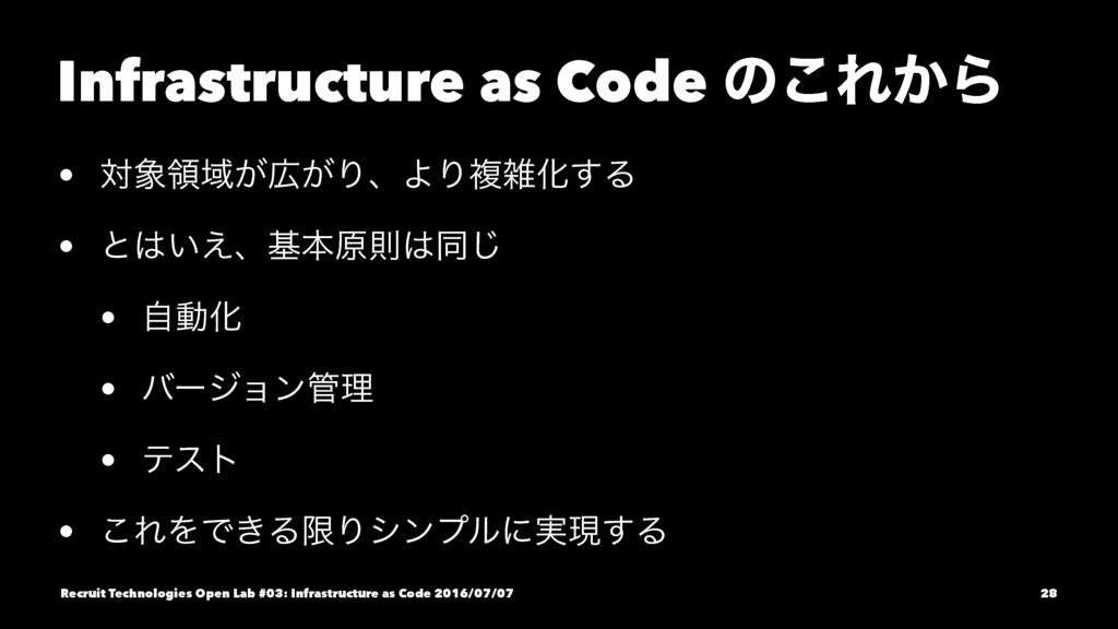 Infrastructure as Code ͷ͜Ε͔Β • ରྖҬ͕͕ΓɺΑΓෳԽ͢Δ...