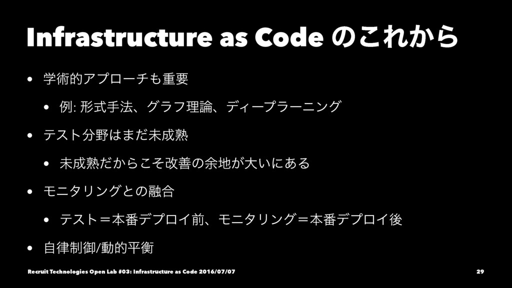 Infrastructure as Code ͷ͜Ε͔Β • ֶज़తΞϓϩʔνॏཁ • ྫ:...