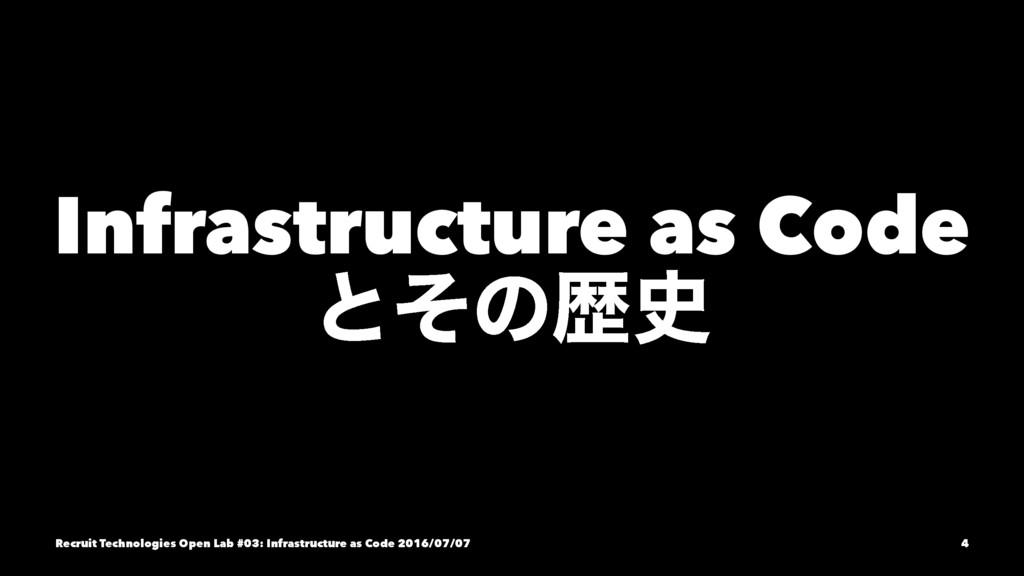 Infrastructure as Code ͱͦͷྺ Recruit Technologi...