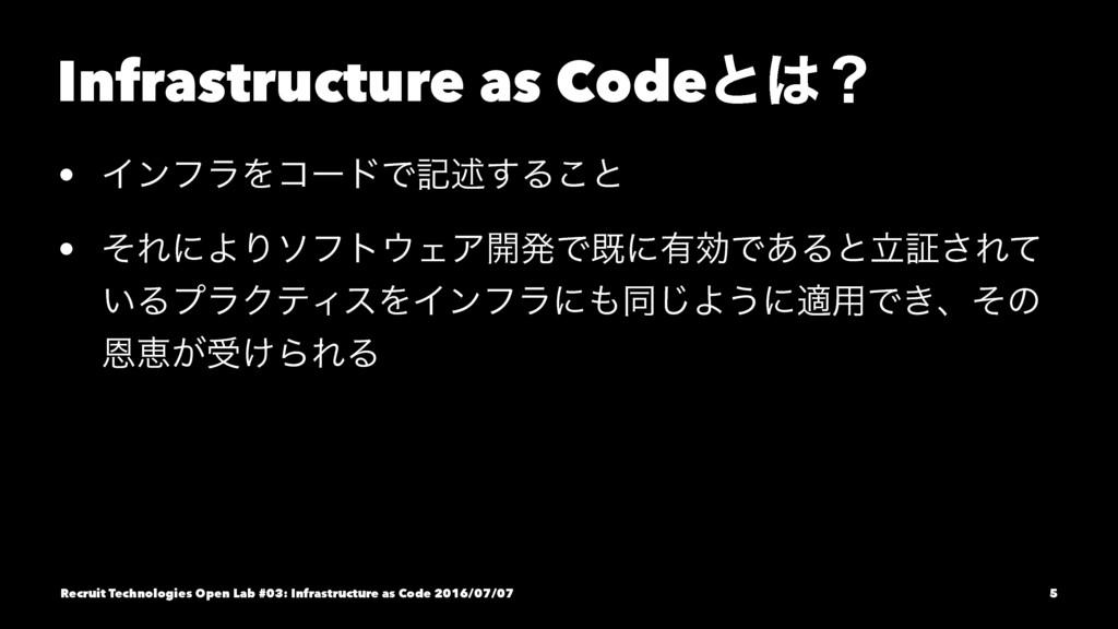 Infrastructure as Codeͱʁ • ΠϯϑϥΛίʔυͰهड़͢Δ͜ͱ • ͦ...