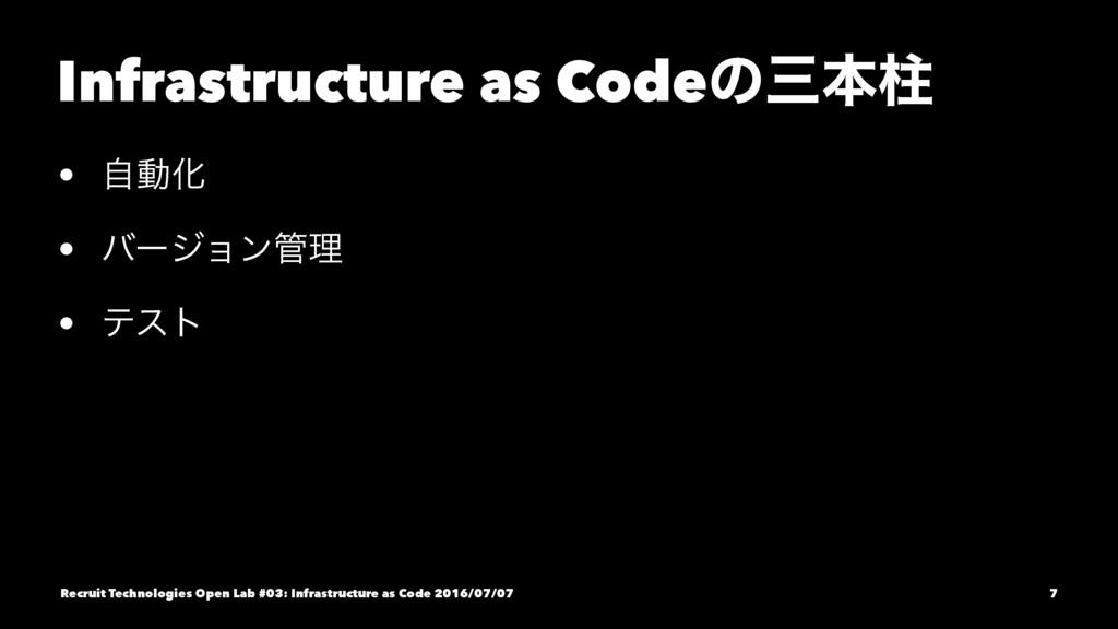 Infrastructure as Codeͷຊப • ࣗಈԽ • όʔδϣϯཧ • ςε...