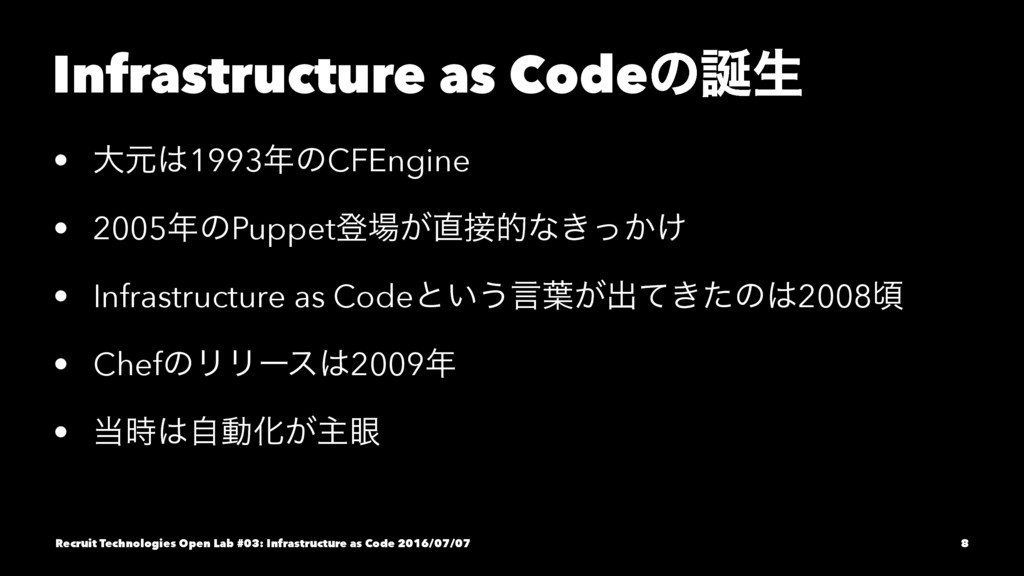 Infrastructure as Codeͷ஀ੜ • େݩ͸1993೥ͷCFEngine •...