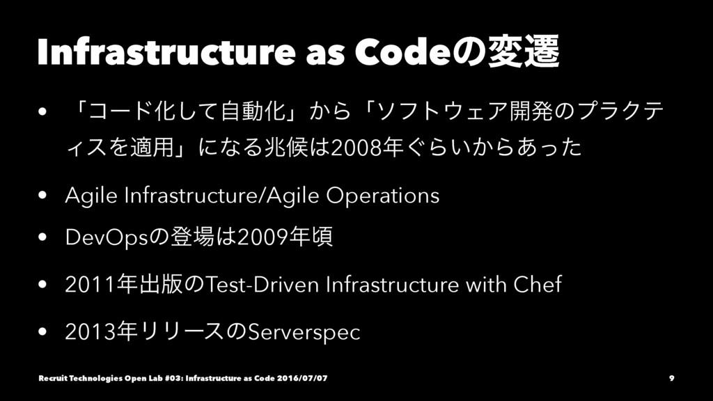 Infrastructure as Codeͷมભ • ʮίʔυԽͯࣗ͠ಈԽʯ͔ΒʮιϑτΣ...