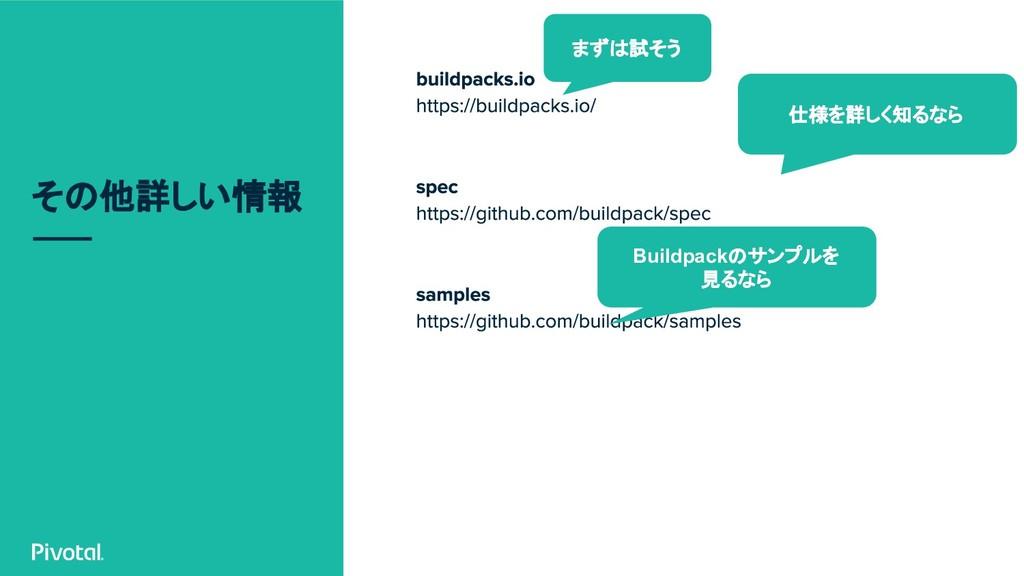 その他詳しい情報 まずは試そう 仕様を詳しく知るなら Buildpackのサンプルを 見るなら