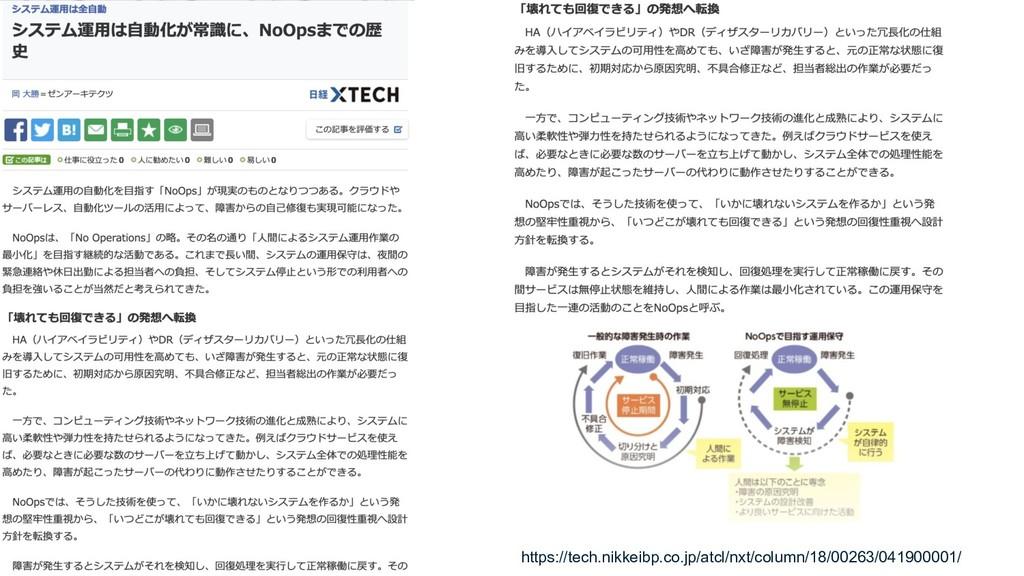 https://tech.nikkeibp.co.jp/atcl/nxt/column/18/...