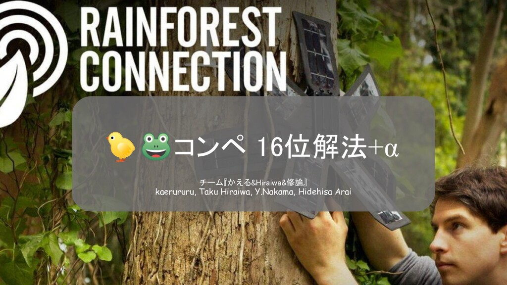 🐤🐸コンペ 16位解法+α チーム『かえる&Hiraiwa&修論』 kaerururu, T...