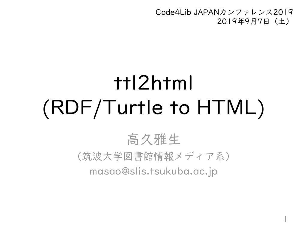 ttl2html (RDF/Turtle to HTML) 高久雅生 (筑波大学図書館情報メデ...