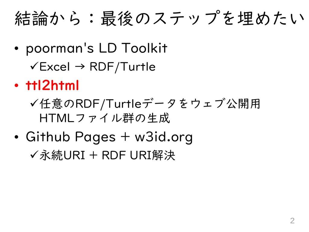 結論から:最後のステップを埋めたい • poorman's LD Toolkit Excel...