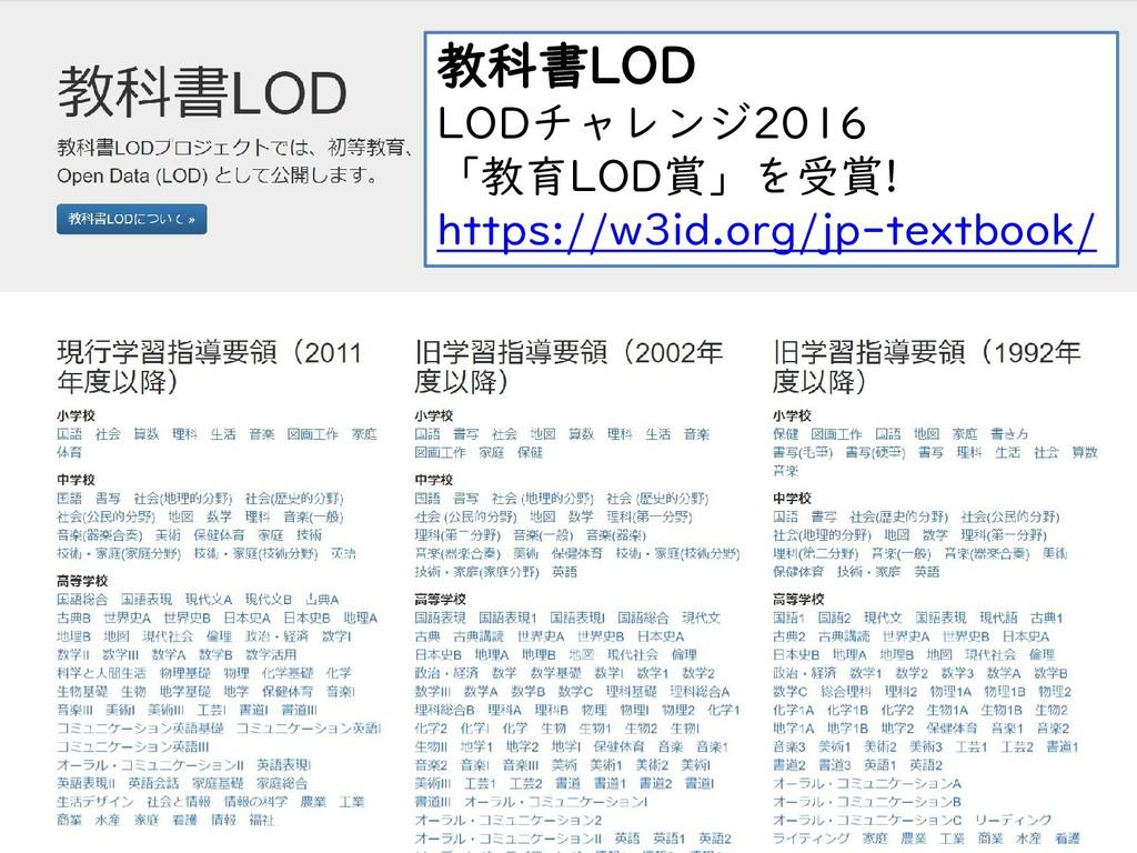 3 教科書LOD LODチャレンジ2016 「教育LOD賞」を受賞! https://w3id...