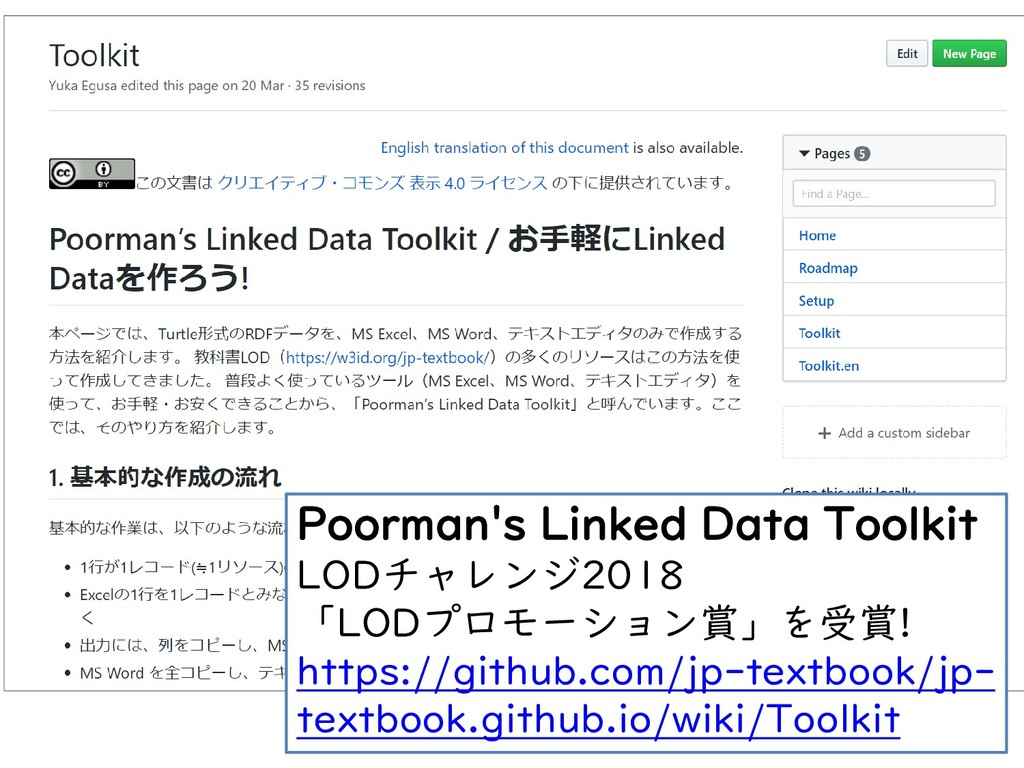 4 Poorman's Linked Data Toolkit LODチャレンジ2018 「L...