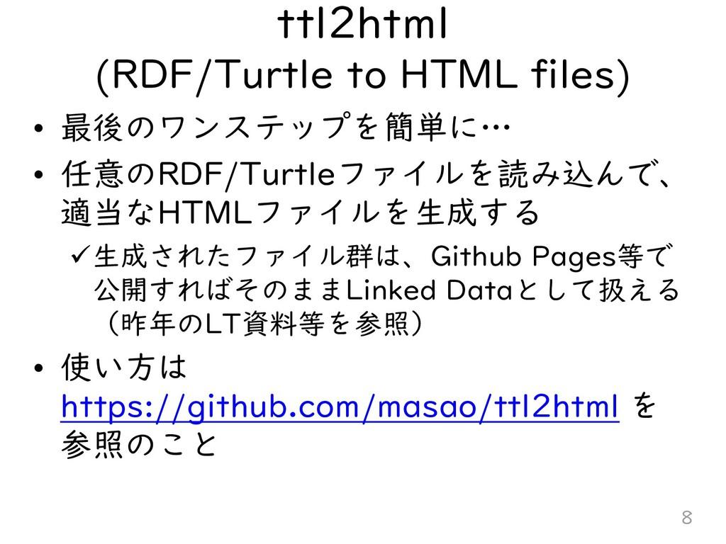 ttl2html (RDF/Turtle to HTML files) • 最後のワンステップ...