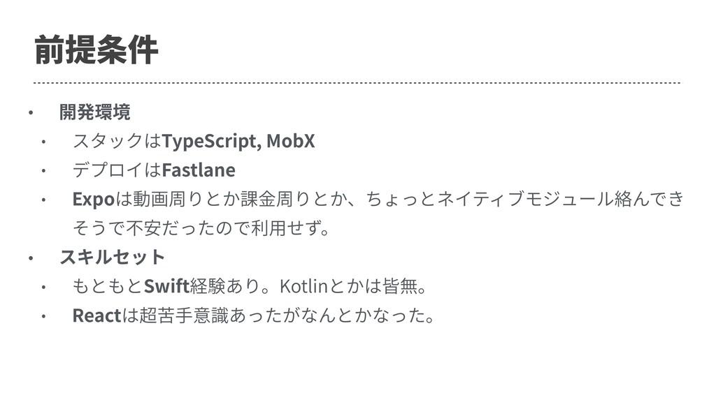 前提条件 • 開発環境 • スタックはTypeScript, MobX • デプロイはFast...