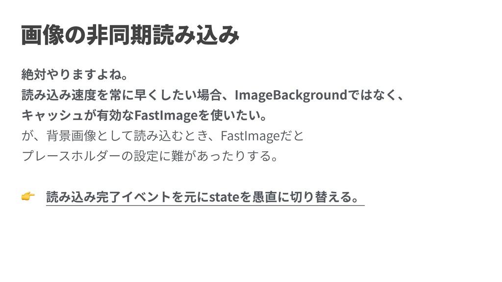 画像の⾮同期読み込み 絶対やりますよね。 読み込み速度を常に早くしたい場合、ImageBack...