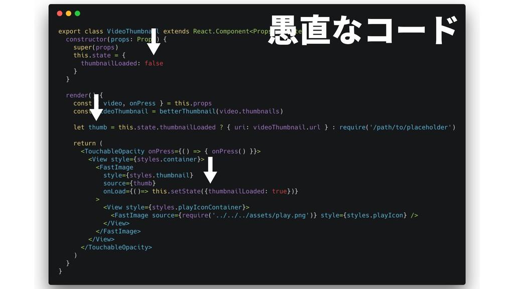 愚直なコード