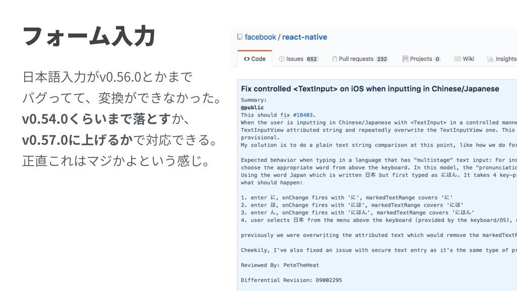 フォーム⼊⼒ ⽇本語⼊⼒がv0.56.0とかまで バグってて、変換ができなかった。 v0.54...