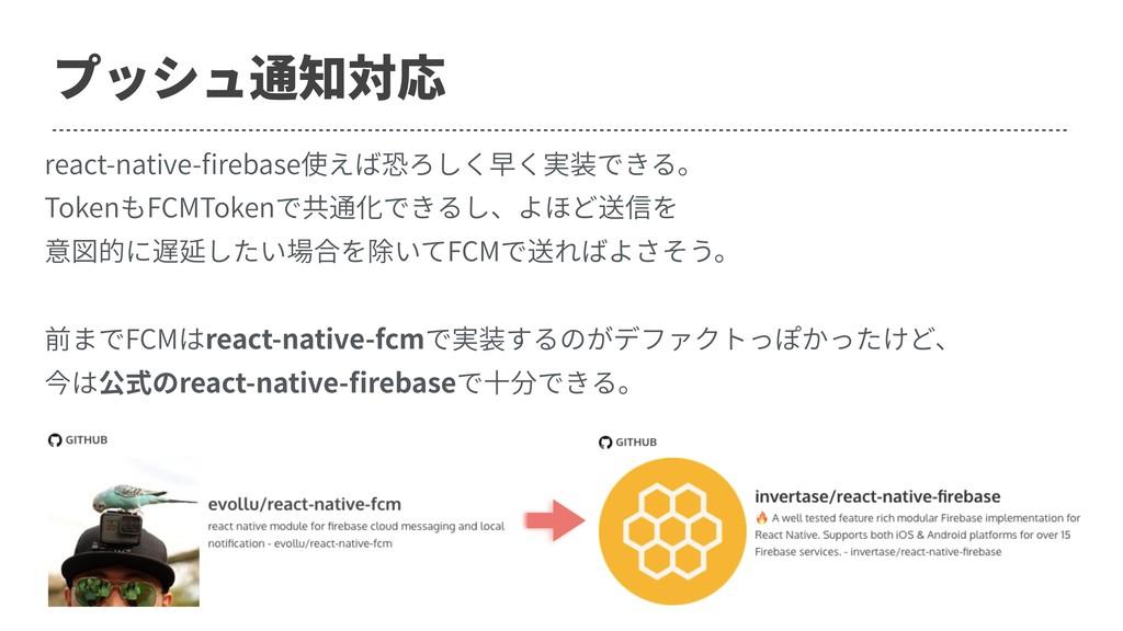 プッシュ通知対応 react-native-firebase使えば恐ろしく早く実装できる。 To...