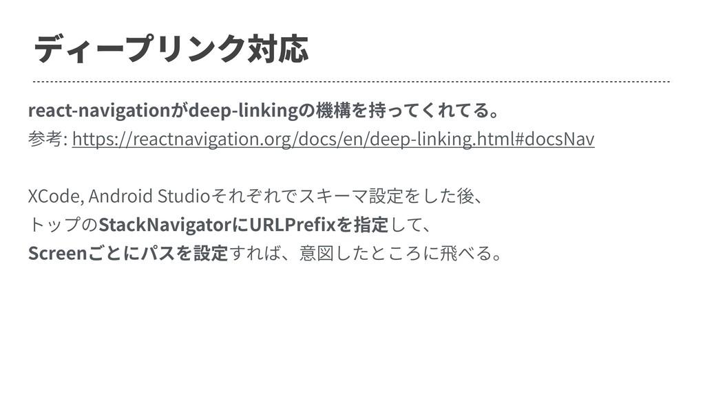 ディープリンク対応 react-navigationがdeep-linkingの機構を持ってく...