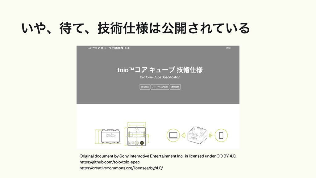 ͍ɺͯɺٕज़༷ެ։͞Ε͍ͯΔ Original document by Sony In...