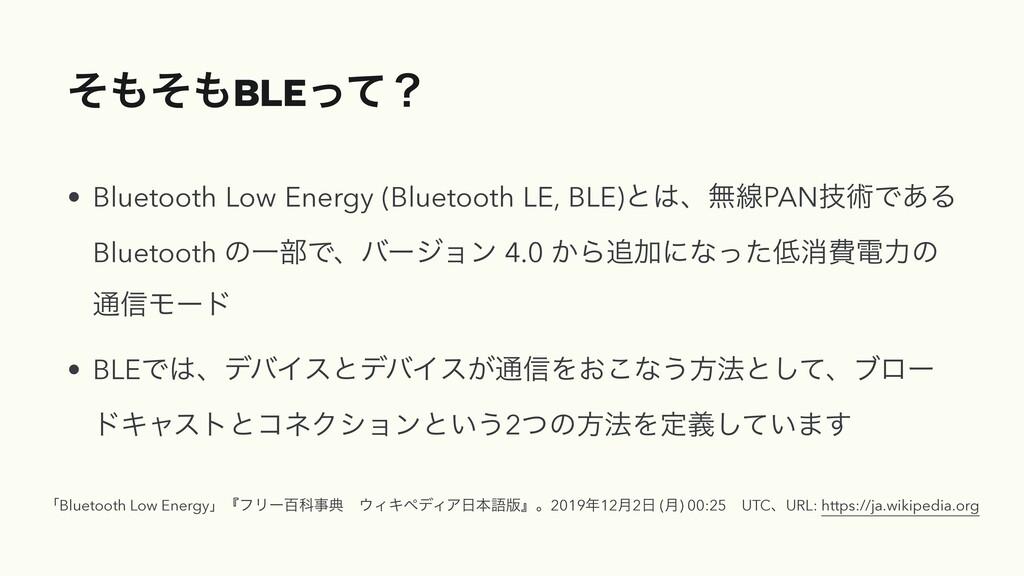 ͦͦBLEͬͯʁ • Bluetooth Low Energy (Bluetooth LE...