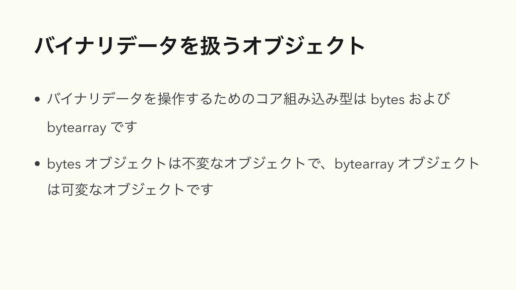 όΠφϦσʔλΛѻ͏ΦϒδΣΫτ • όΠφϦσʔλΛૢ࡞͢ΔͨΊͷίΞΈࠐΈܕ byte...