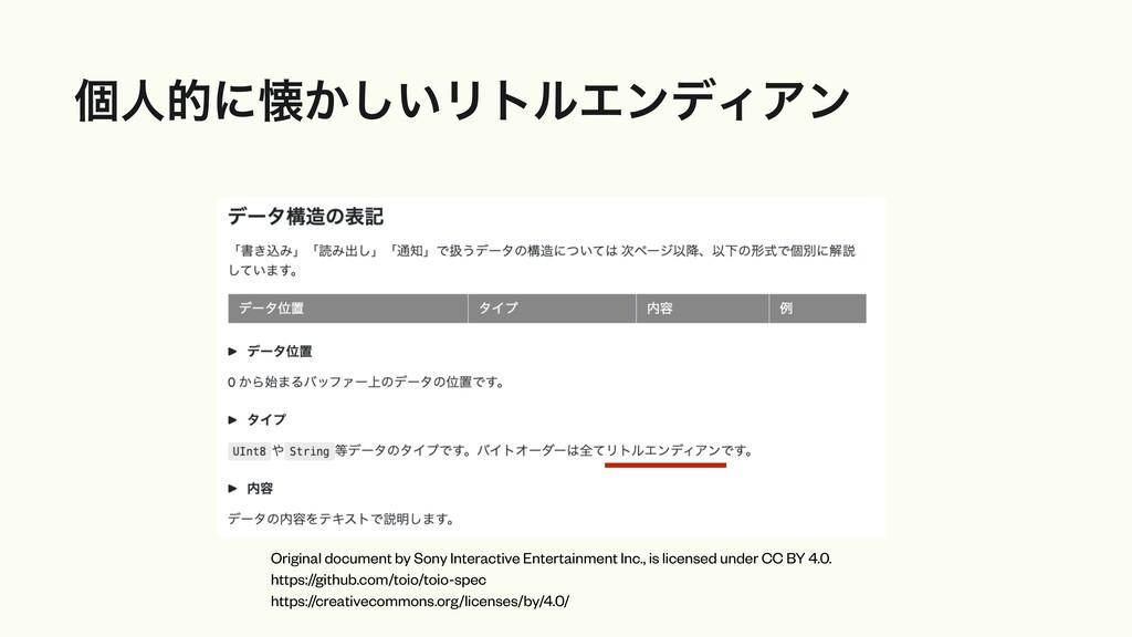 ݸਓతʹջ͔͍͠ϦτϧΤϯσΟΞϯ Original document by Sony Int...