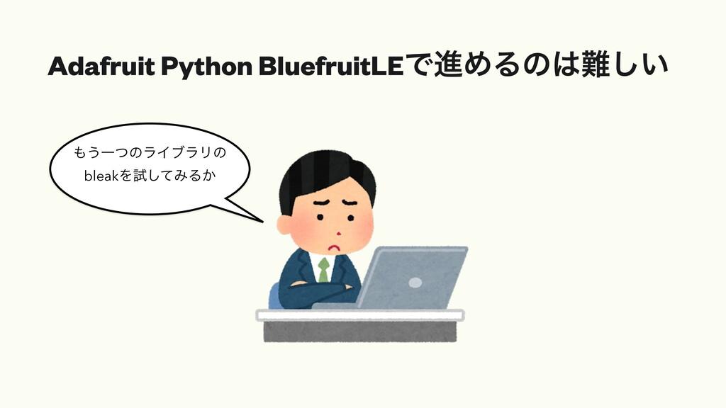Adafruit Python BluefruitLEͰਐΊΔͷ͍͠ ͏ҰͭͷϥΠϒϥϦ...