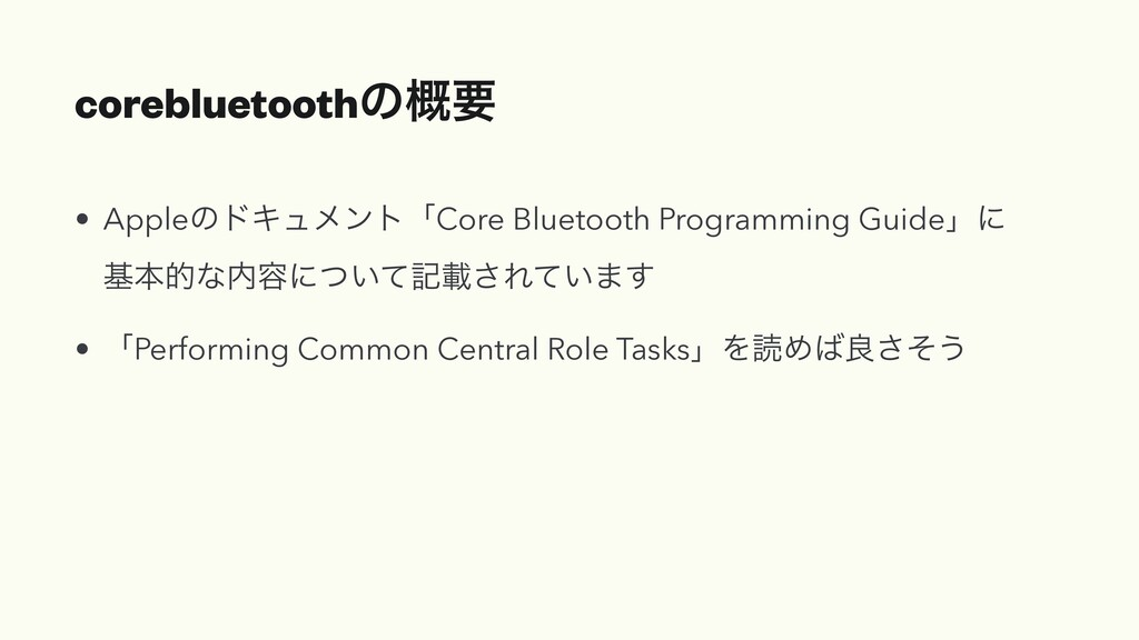 corebluetoothͷ֓ཁ • AppleͷυΩϡϝϯτʮCore Bluetooth ...